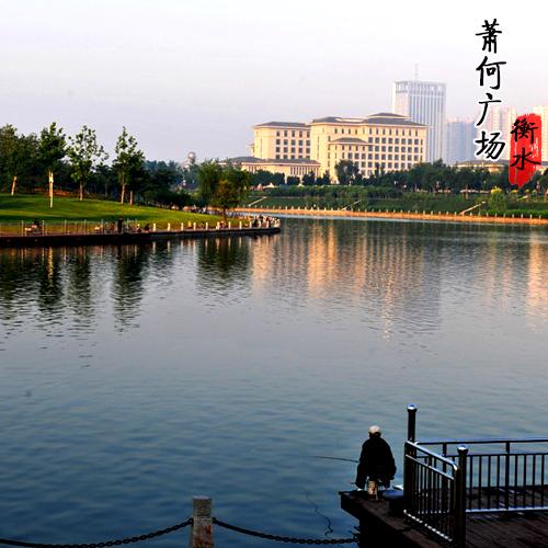 衡水蕭何廣場