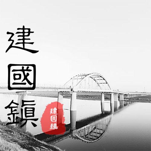 美丽乡村  故城县